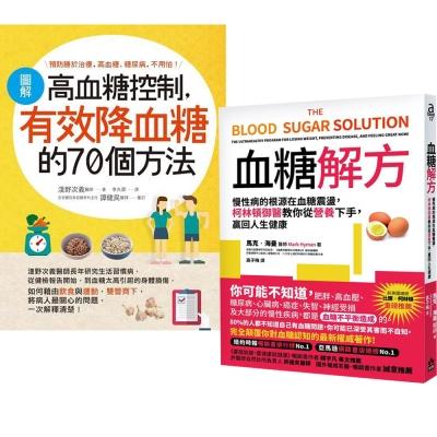 血糖解方+圖解高血糖控制,有效降血糖的70個方法(2書)