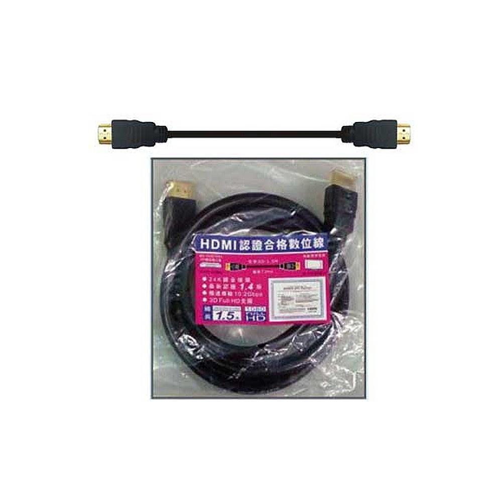 聖岡 HDMI超高速傳輸線1.4a版(1.5M )