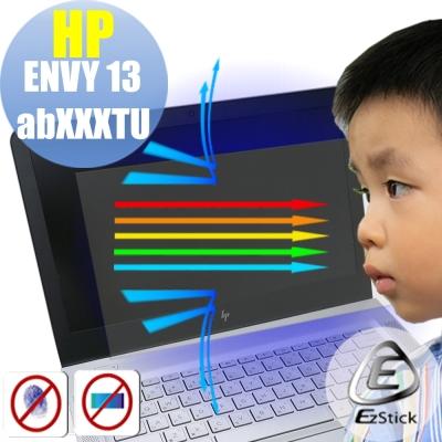EZstick HP ENVY 13 abxxxTU 專用 防藍光螢幕貼