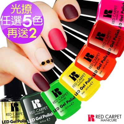 RCM光撩色膠5支組-精選色任選5色-加送限定色2