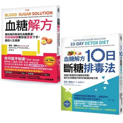 血糖解方+血糖解方10日斷糖排毒法(2書)