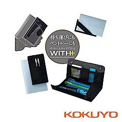 KOKUYO 大人系列WITH+多用途筆袋-黑