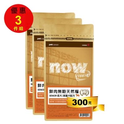 Now! 鮮肉無穀天然糧老犬/減重配方-300克-三件組