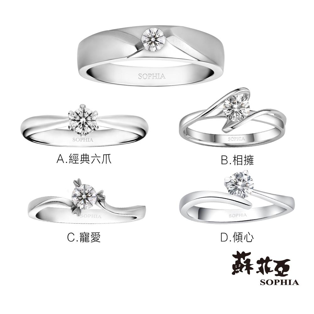 蘇菲亞SOPHIA結婚對戒擁有真愛鑽石對戒