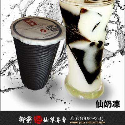 御蜜嫩仙草 仙奶凍(5杯)+原味嫩仙草(4杯)