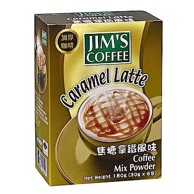 Jim s Coffee Coffee 吉姆咖啡-焦糖拿鐵風味(30gx6入)