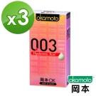 岡本003 HA 玻尿酸極薄保險套 6入裝x3盒