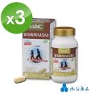 HAC 植粹葡萄糖胺MSM錠(60粒/瓶)3瓶組