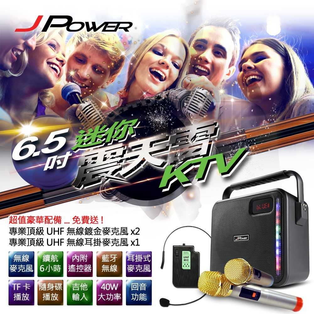 杰強J-POWER 6.5吋迷你 震天雷行動KTV