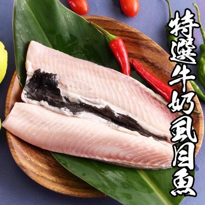 【海鮮王】特選牛奶虱目魚肚4片組(130g±10%/片)