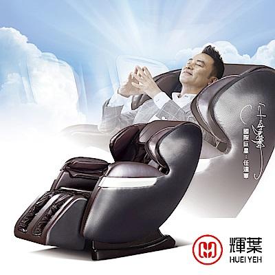 [無卡分期-12期] 輝葉 商務艙-零重力按摩椅 - HY-7078 (任達華推薦)