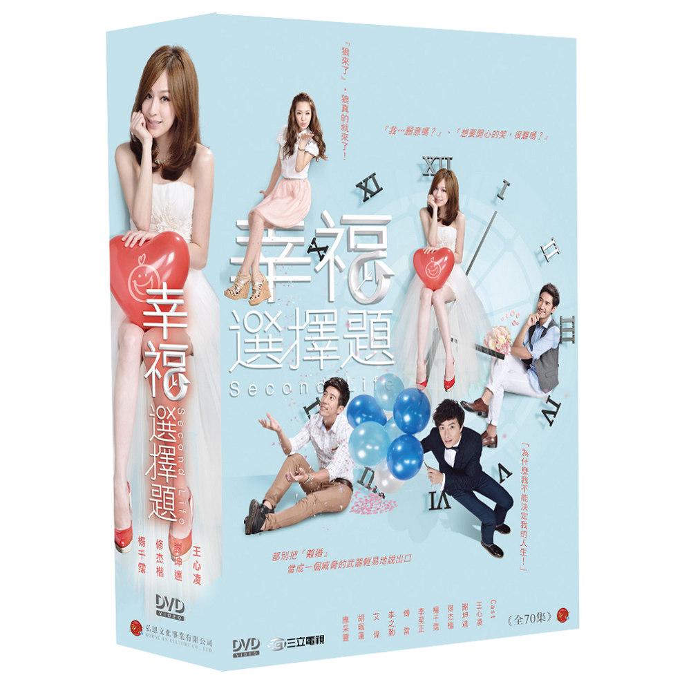 幸福選擇題 DVD