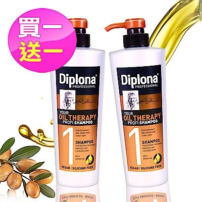 (買一送一)德國Diplona專業級摩洛哥堅果油洗髮乳600ml(不含矽靈)
