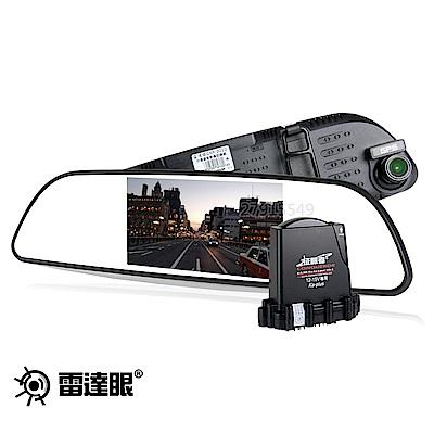雷達眼 征服者 CXR3020 後視鏡型全頻分離式測速行車紀錄器-快