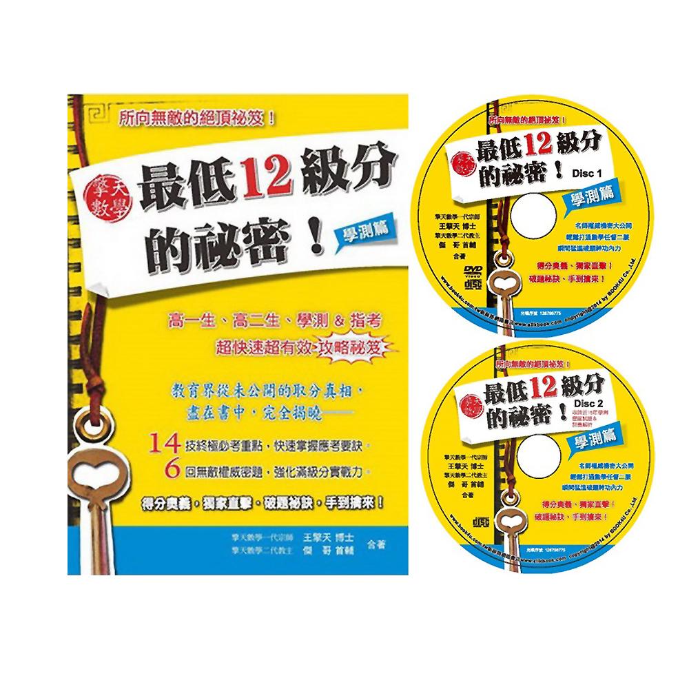 【超低67折】擎天數學最低12級分的祕密:學測篇+DVD