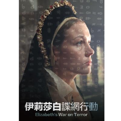 伊莉莎白諜網行動 DVD