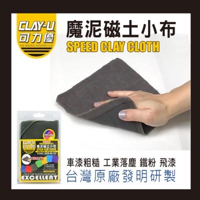 可力優mini魔泥磁土小布【灰色】