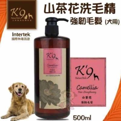 K9 NatureHolic 山茶花強韌毛髮洗毛精 500ml