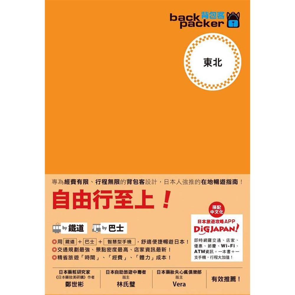 背包客系列(12):日本鐵道、巴士自由行東北