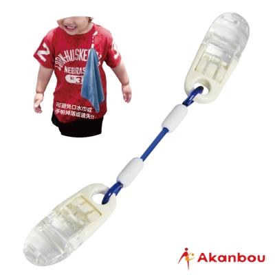 日本製Akanbou-日製手帕巾鏈夾(藍)