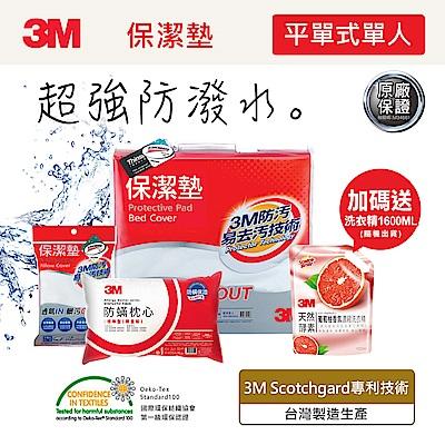 3M 原廠Scotchgard防潑水保潔墊-平單式單人+保潔墊枕頭套+防蹣枕心