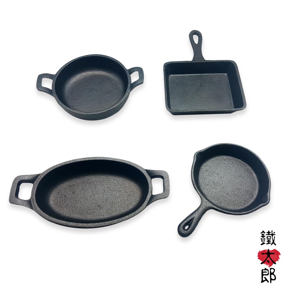 鐵太郎迷你鑄鐵烤盤4件組方型烤盤雙耳圓型烤盤雙耳橢圓烤盤平煎鍋