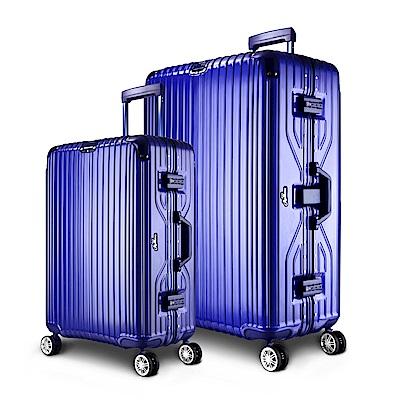 Arowana 儷影晶華25+29吋PC平框旅行箱/行李箱 (藍色)