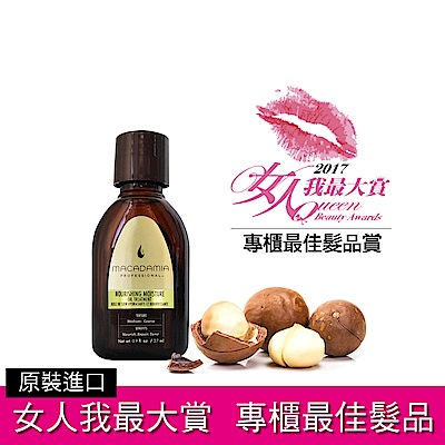 Macadamia Professional 瑪卡奇蹟油潤澤瑪卡油27ml