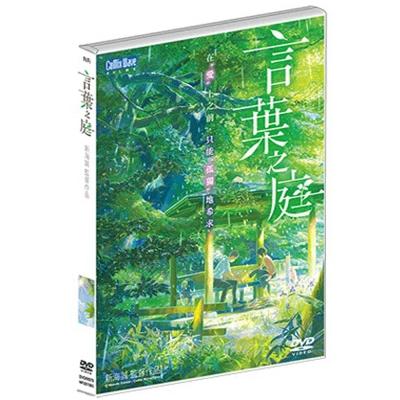 新海誠-言葉之庭-DVD