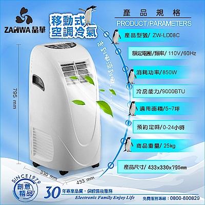 ZANWA晶華 移動式冷氣機/除濕機/空調機 ZW-LD 08 C