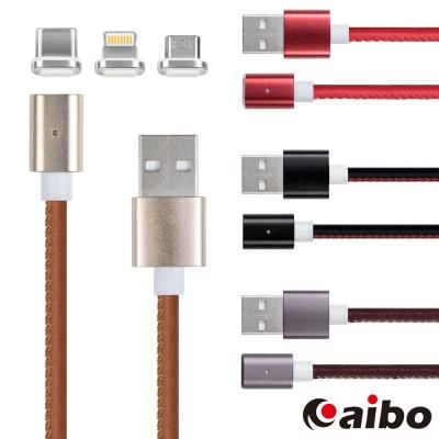 aibo 三合一 磁吸式傳輸充電皮革線(Type-C/8Pin/Micro)