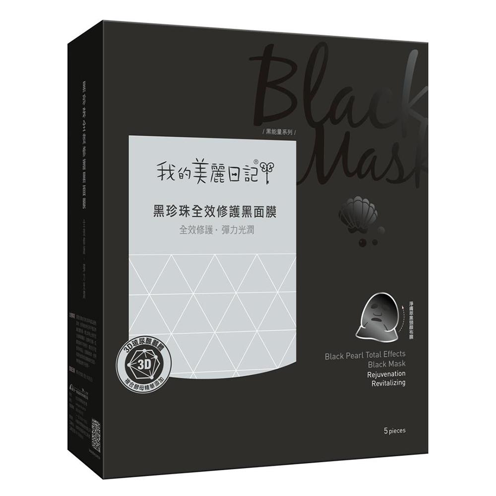 我的美麗日記 黑珍珠全效修護黑面膜5入