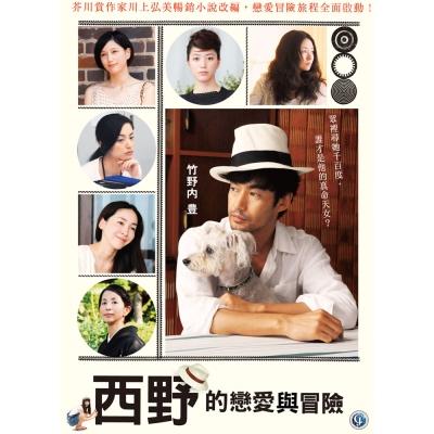 西野的戀愛與冒險 DVD