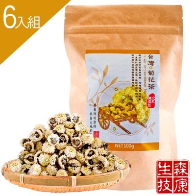 森康生技 嚴選台灣銅纙菊花茶 100g/包 6入