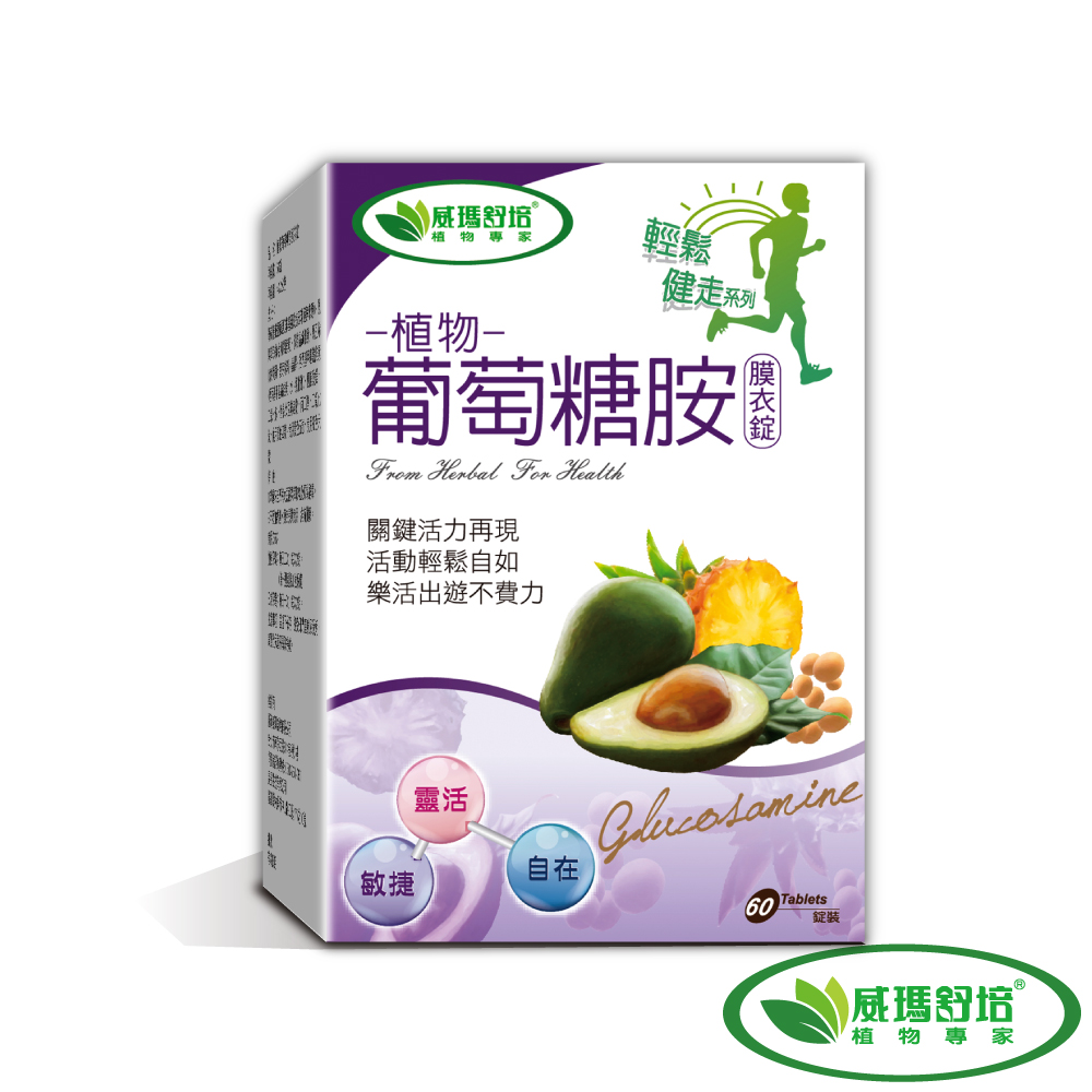 威瑪舒培 植物葡萄糖胺膜衣錠60錠/盒