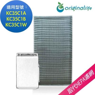 Original Life適用SHARP:KC35C1A可水洗超淨化清淨機濾網