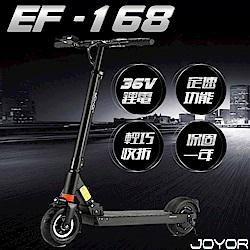【JOYOR】 EF-168 36V 鋰電 LED燈 350W電機 定速 電動