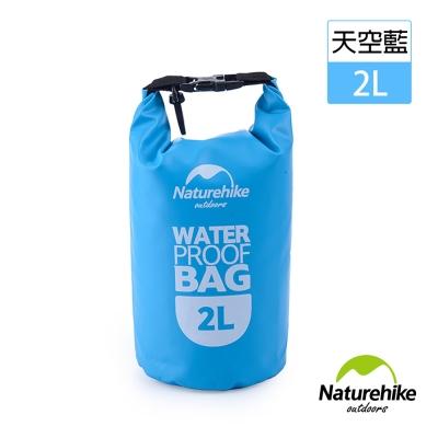 Naturehike 戶外超輕防水袋2L 天空藍