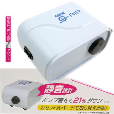 日本《超靜音》新型雙孔可調式打氣機送矽管GEX4000