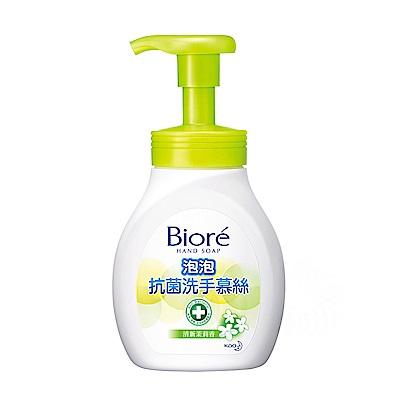 蜜妮 Biore 抗菌洗手慕絲 清新茉莉香 (本體280ml)