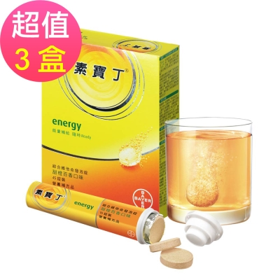 即期良品 素寶丁 綜合維他命發泡錠-甜橙百香口味x3盒(45錠/盒)2018/08到期