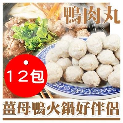 海陸管家-陳家鴨肉丸 x12包(每包300g±10%/包/共300-340顆)