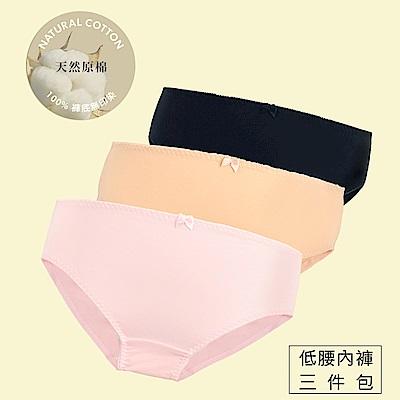 妮妮NiNi 低腰孕婦內褲三件組M-XL