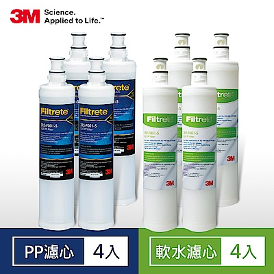 3M SQC前置PP濾心4入樹脂濾心4入超值8件組濾心型號:3RS-F001-5