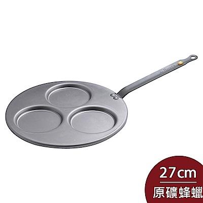 De Buyer法國畢耶蜂蠟天然礦系列三孔法式鬆餅鍋27cm