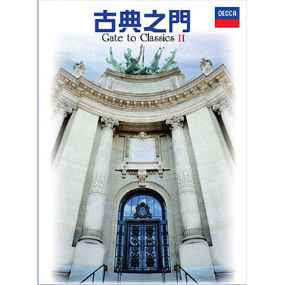 古典之門-II-Gate-to-Classics-II