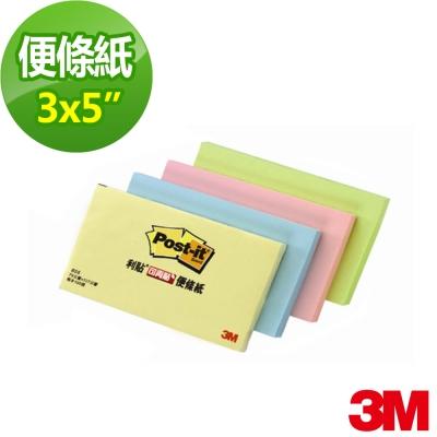 3M 利貼可再貼便條紙 四色可選(75x127mm,共100張)