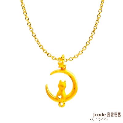 J'code真愛密碼  月光喵喵黃金墜子 送項鍊