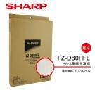SHARP 夏普 FU-D80T-W專用HEPA濾網 FZ-D80HFE