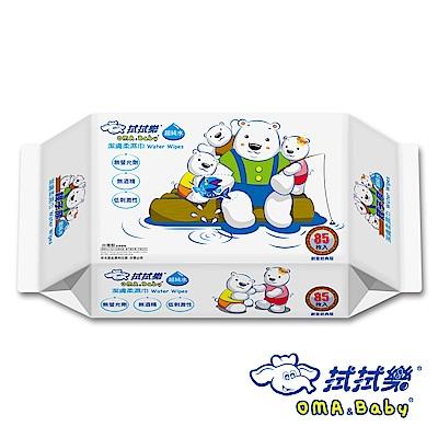 拭拭樂 超純水親子熊潔膚柔濕巾(85抽x36入/箱)